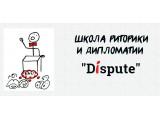 """Логотип """"Школа риторики и дипломатии """"Диспут"""""""