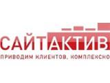Логотип СайтАктив– разработка сайтов, интернет-магазинов и порталов
