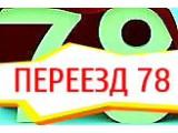 Логотип Перезд 78