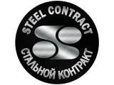 Логотип СТАЛЬНОЙ КОНТРАКТ, ООО