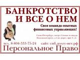 Логотип Персональное Право, ООО