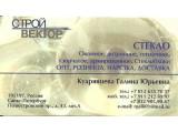 Логотип СтройВектор, ООО