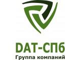Логотип Группа компаний DAT-СПб, ООО