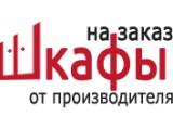Логотип Шкафы от производителя на заказ
