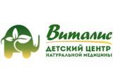 Логотип Детский центр натуральной медицины «Виталис»