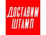 Логотип Доставим штамп