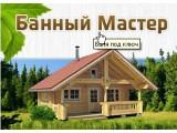 Логотип Банный Мастер