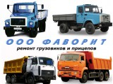 Логотип Фаворит, ООО - ремонт грузовиков