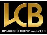 Логотип Правовой Центр Бурве, ООО