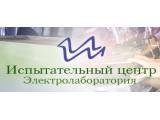 Логотип Испытательный центр