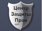 Логотип Центр защиты прав в Санкт-Петербурге