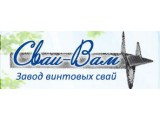 "Логотип ""Сваи Вам"" завод винтовых свай"