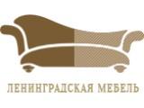 Логотип Ленинградская мебель