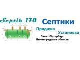 Логотип Септик178