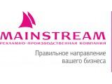 Логотип Mainstream - рекламное производство