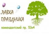 Логотип Лавка праздника