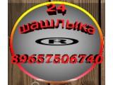 Логотип 24 шашлыка
