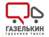 Логотип Грузовое такси Газелькин