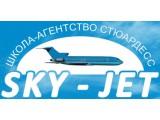 Логотип Школа стюардесс Скай-Джет