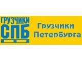 Логотип Грузчики СПб Недорого