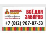 """Логотип """"Основа забор"""" - заборы и ограждения для дачи в Санкт-Петербурге"""
