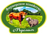 Логотип Фермерское хозяйство Муслим, ООО