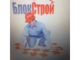 Логотип Блок Строй, ООО