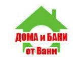 Логотип Дома и Бани от Вани