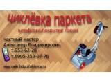 Логотип Сан-саныч, ООО
