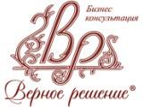 """Логотип Бизнес консультация """"Верное решение"""""""