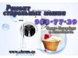 Логотип Ремонт стиральных машин в СПб