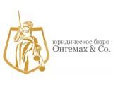 Логотип Юридическое бюро Онгемах и Ко