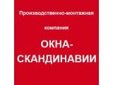 Логотип Производственно-монтажная компания  Окна скандинавии