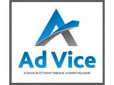 Логотип Ad Vice - Юридическое и финансовое сопровождение бизнеса