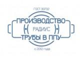 Логотип Радиус ППУ, ООО