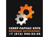 Логотип Север-Парнас Клуб, ООО