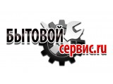 Логотип БытовойCервис