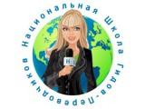 Логотип Национальная школа гидов-переводчиков и экскурсоводов Санкт-Петербурга