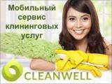 Логотип Онлайн-сервис по бронированию клининговых услуг CleanWell
