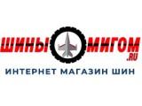 Логотип Шины Мигом
