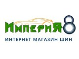 Логотип Магазин шин Империя