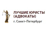 Логотип ЛУЧШИЕ ЮРИСТЫ, ООО