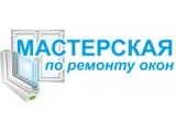 Логотип Срочный ремонт окон замена уплотнителя окон ПВХ