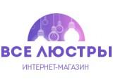 """Логотип Интернет-магазин светильников """"Все Люстры"""""""